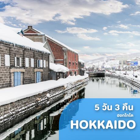 ทัวร์ญี่ปุ่น HOKKAIDO WINTER 5 วัน 3 คืน XJ ( ITCT )