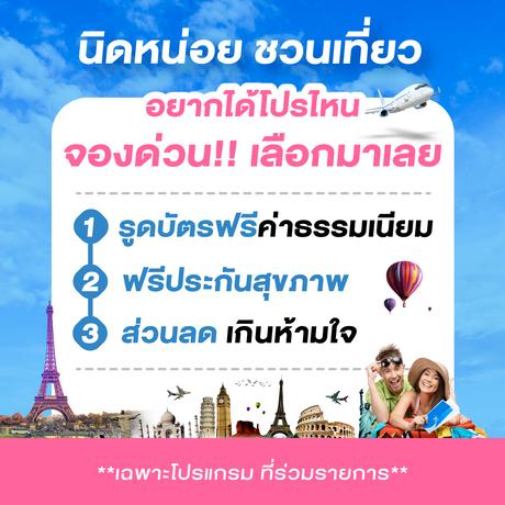 นิดหน่อยชวนเที่ยว จองพร้อมรับโปรแรง ฟรี.! ประกันสุขภาพ