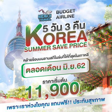 ทัวร์เกาหลี KOREA SUMMER SAVE 5 วัน 3 คืน ( WEVC )