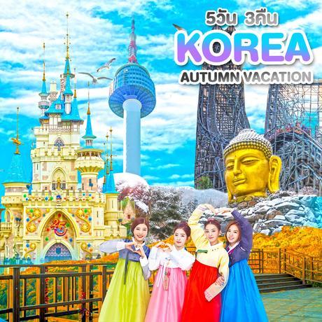 ทัวร์เกาหลี KOREA AUTUMN VACATION 5 วัน 3 คืน ( WEVC )