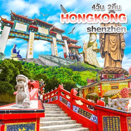 ทัวร์ฮ่องกง เซินเจิ้น ดี๊ดี SHS2 4 วัน 2 คืน HX (SIGG)