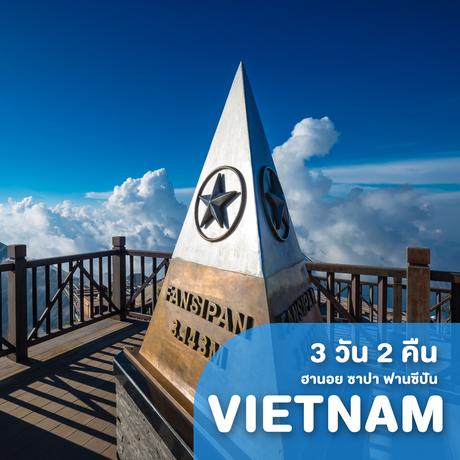 ทัวร์เวียดนาม HAN01 ฮานอย ซาปา ฟานซีปัน 3 วัน 2 คืน SL ( GS25 )