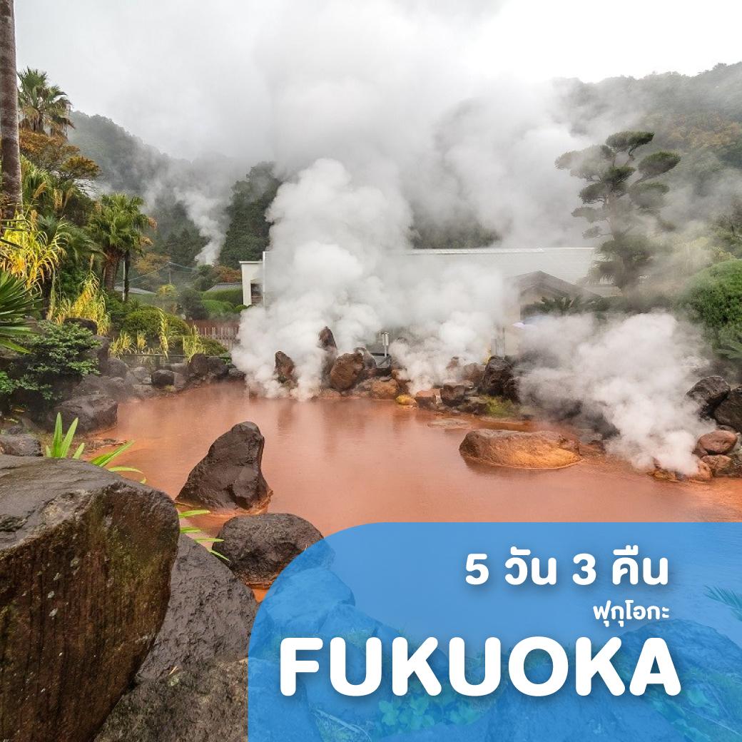 ทัวร์ญี่ปุ่น FUKUOKA โอฮาโย 5 วัน 3 คืน XJ ( GS25 )