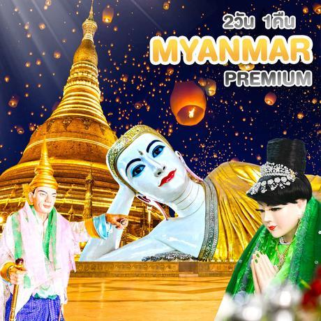 ทัวร์พม่า PREMIUM MYANMAR ไหว้พระ 9 วัด 2 วัน 1 คืน UB ( ORIG )