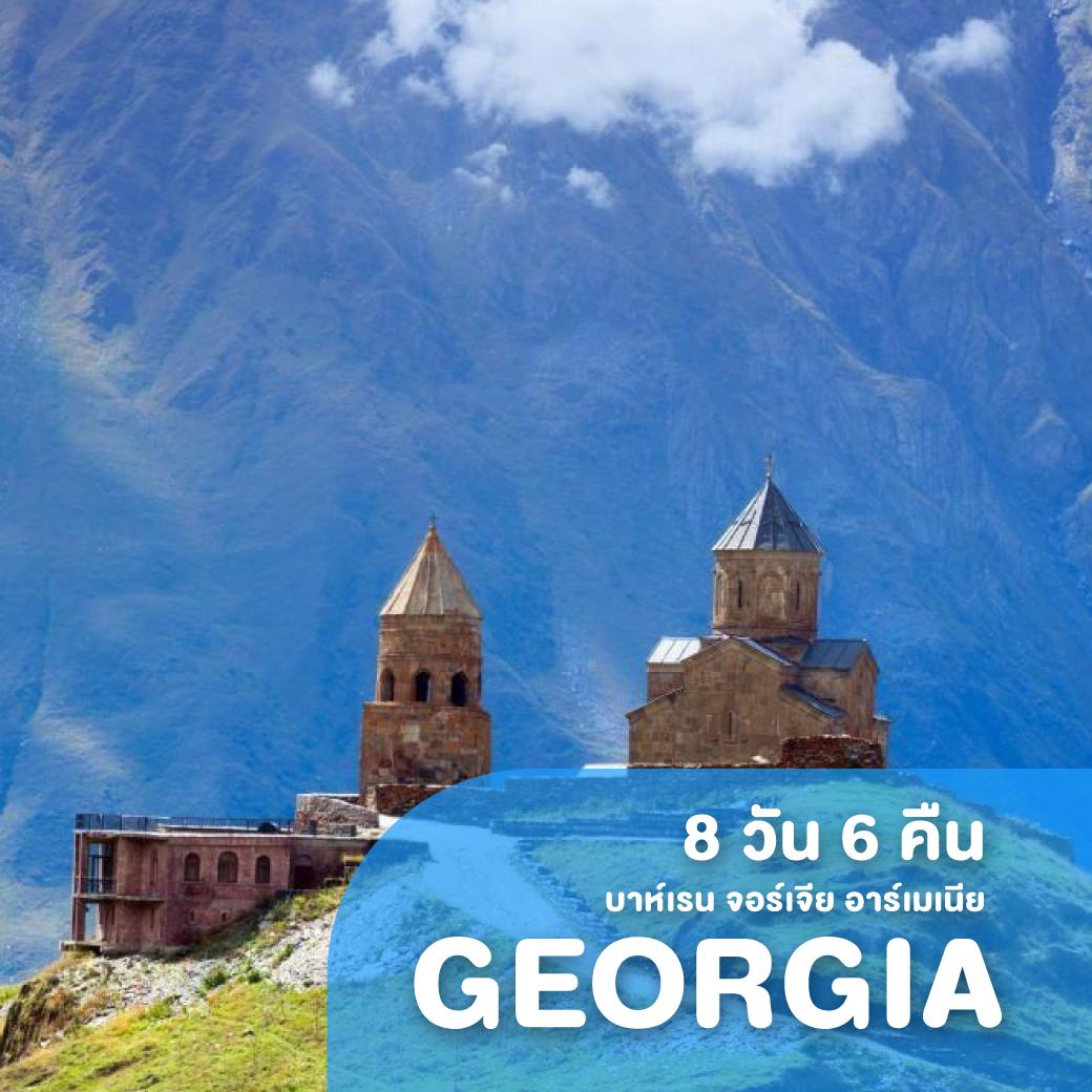 ทัวร์จอร์เจีย เที่ยว 3 นคร บาห์เรน จอร์เจีย อาร์เมเนีย เทือกเขาสองทวีป 8 วัน 6 GF ( FINT )
