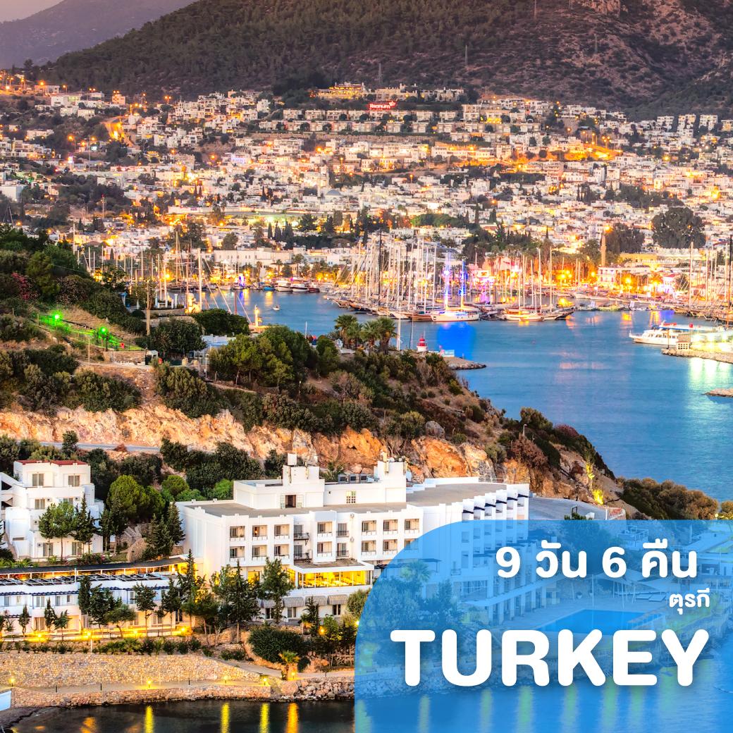 ทัวร์ตุรกี TURKEY FANTASIA 9 วัน 6 คืน W5 ( GS25 )