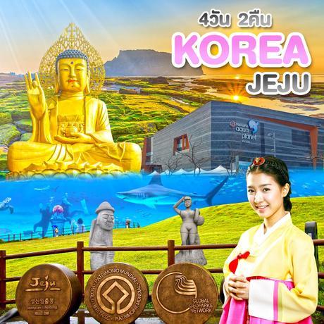 ทัวร์เกาหลี HOT PRO JEJU SUMMER 4 วัน 2 คืน 7C ( TRWT )