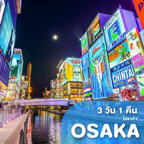 ทัวร์ญี่ปุ่น โอซาก้า 3 วัน 1 คืน XJ ( MEET )