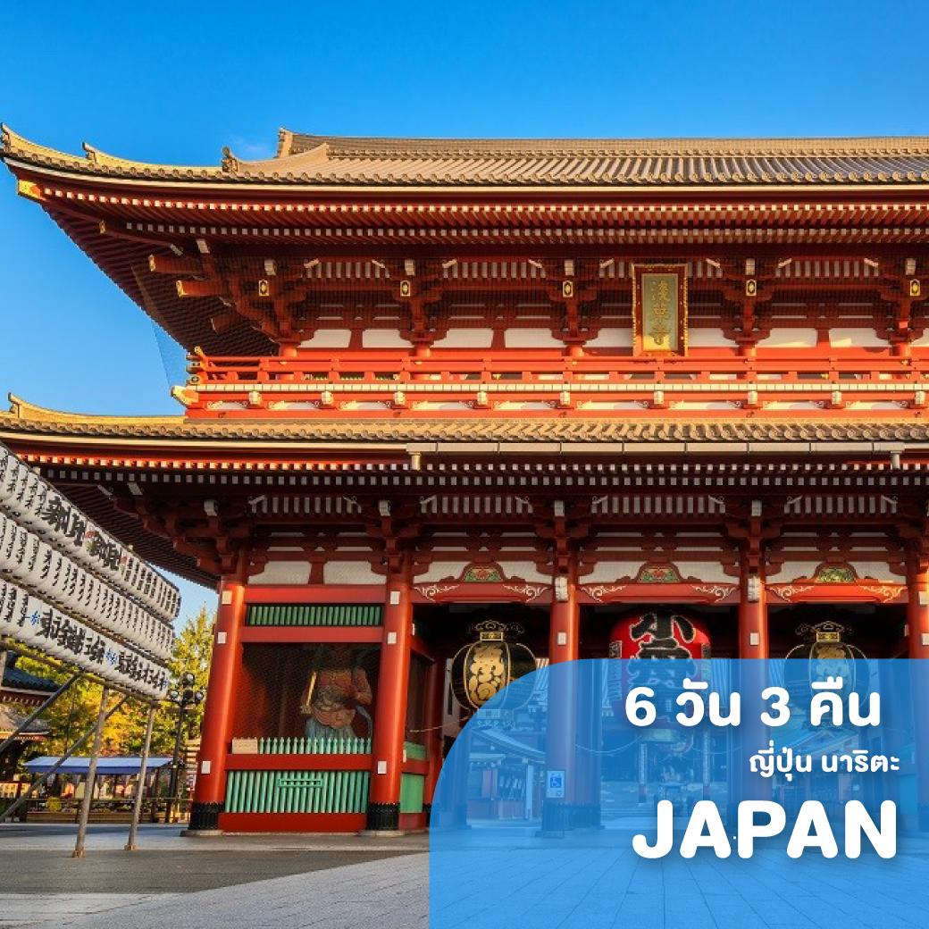 ทัวร์ญี่ปุ่น นาริตะ ฟูจิ อิบารากิ เลสโก เพลินทุ่งไม้แดง 6 วัน 3 คืน XJ ( ZEGT )