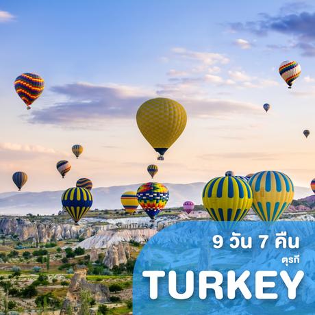 ทัวร์ตุรกี TURKEY ANATOLIA 9 วัน 7 คืน T5 ( SMIL )