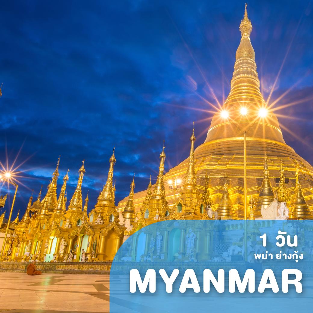 ทัวร์พม่า PRO MYANMAR ไหว้พระ เที่ยวครบจบวันเดียว 1 วัน DD ( JWLI )