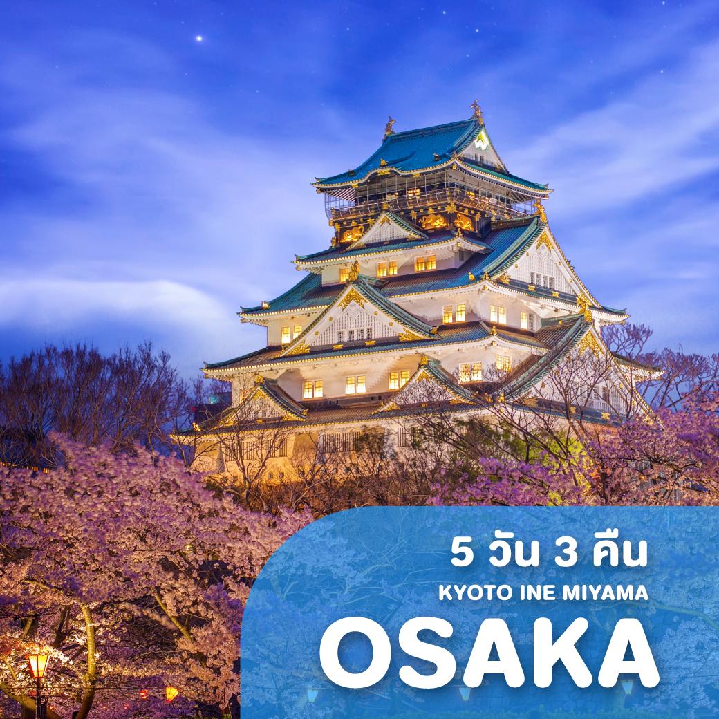 ทัวร์ญี่ปุ่น OSAKA KYOTO INE MIYAMA ซุปตาร์ กิโมโน กับ ใบไม้แดง 5 วัน 3 คืน XJ ( TTNT )
