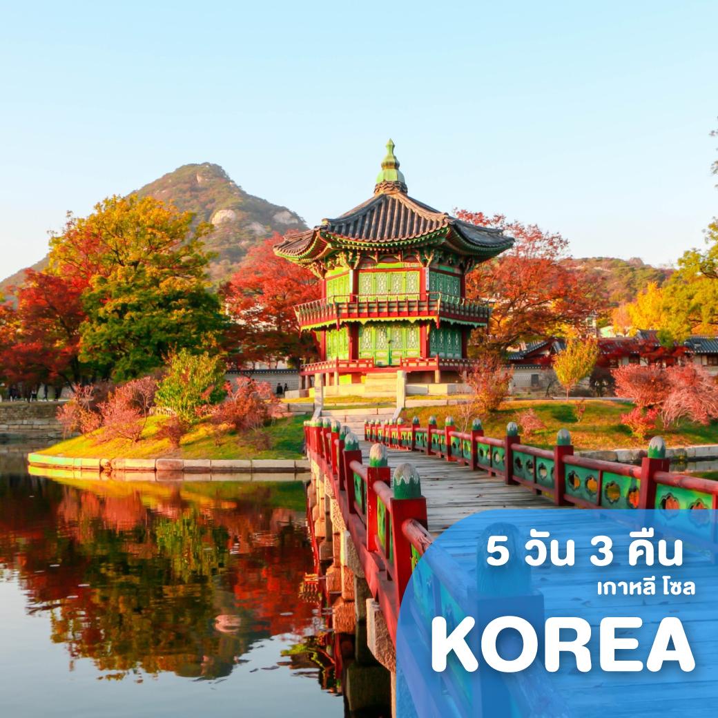 ทัวร์เกาหลี MY AUTUMN IN KOREA 5 วัน 3 คืน LJ ( SIAM )
