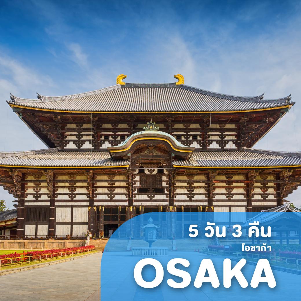 ทัวร์ญี่ปุ่น OSAKA AUTUMN IN MY HEART 5 วัน 3 คืน XJ ( GS25 )