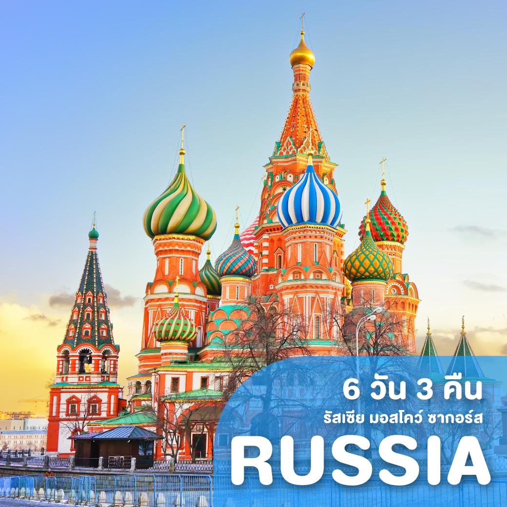 ทัวร์รัสเซีย มอสโคว์ ซากอร์ส นิวเยรูซาเล็ม เลสโก คุณชายสีลูกกวาด 6 วัน 3 คืน EY ( ZEGT )