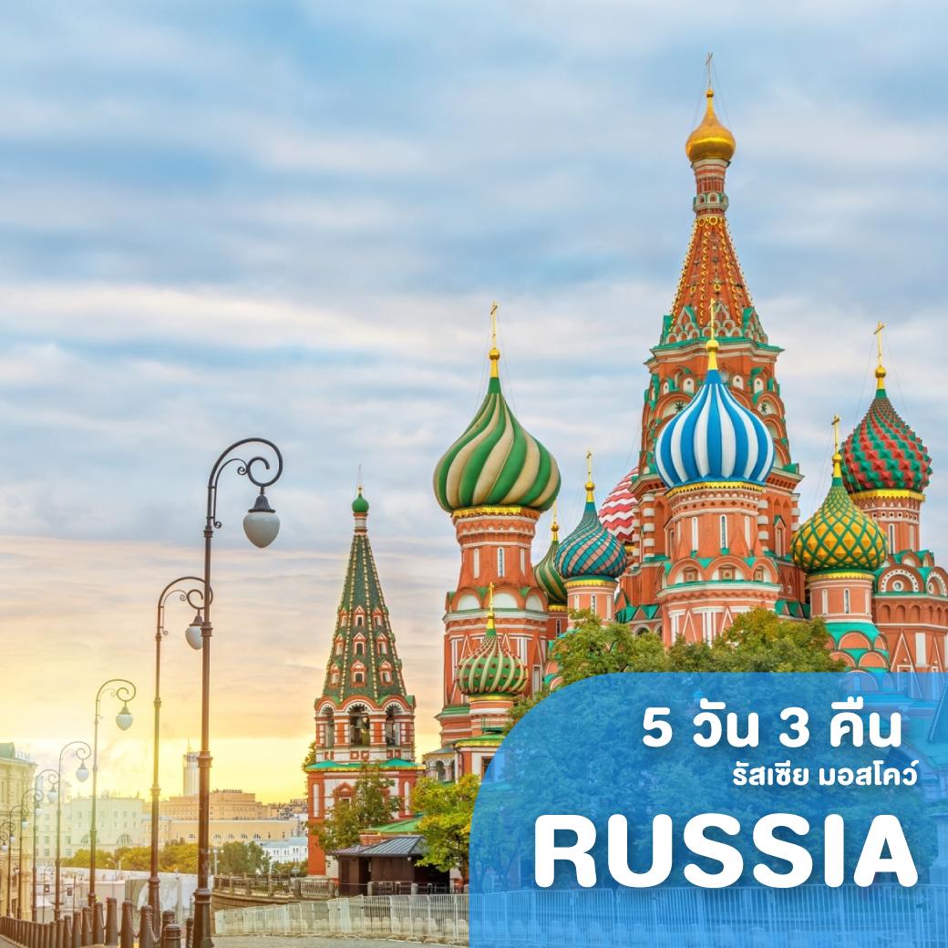 ทัวร์รัสเซีย PRO RUSSIA MOSCOW ZAGORSK SUMMER RIVER CRUISE 5 วัน 3 คืน WY ( JWLI )