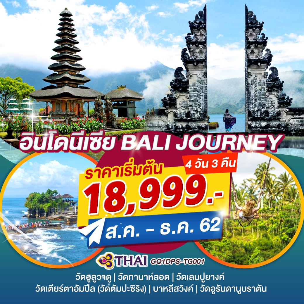 ทัวร์บาหลี อินโดนีเซีย BALI JOURNEY 4 วัน 3 คืน TG ( B2BS )