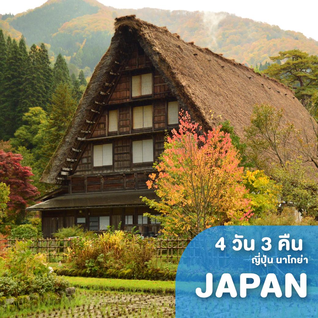 ทัวร์ญี่ปุ่น EARLY AUTUMN NAGOYA TAKAYAMA 4 วัน 3 คืน SL ( JWLI )