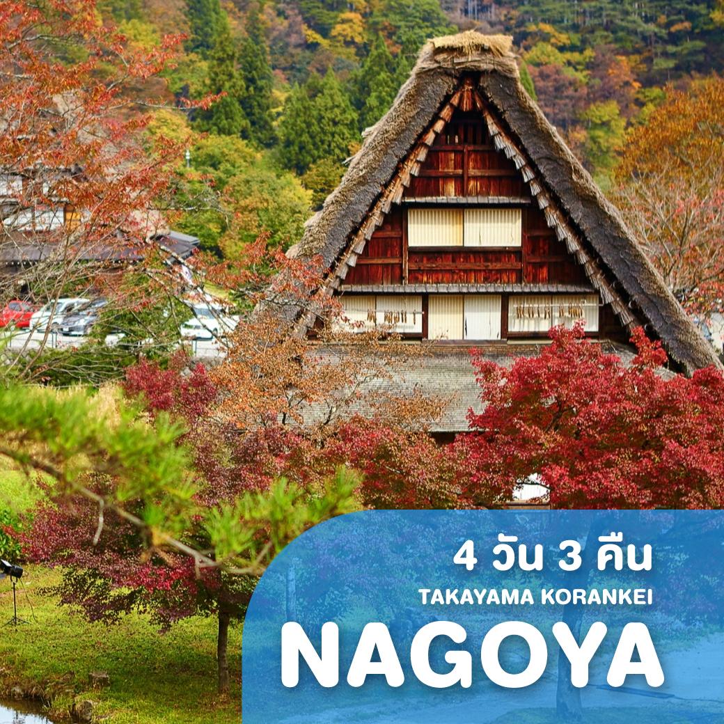 ทัวร์ญี่ปุ่น PRO AUTUMN NAGOYA TAKAYAMA KORANKEI 4 วัน 3 คืน SL ( JWLI )