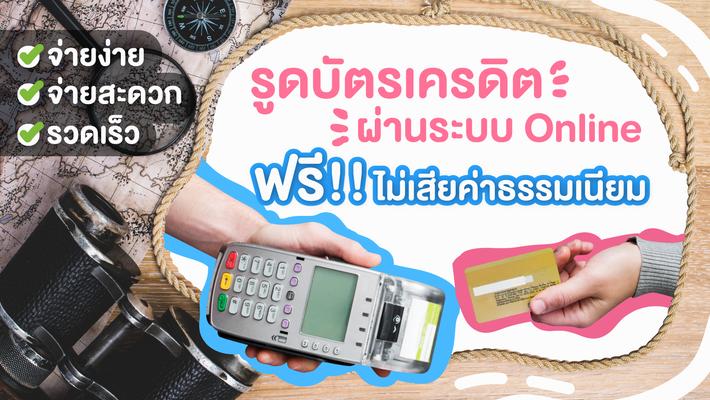 รูดบัตรเครดิต ผ่านระบบ online ฟรี!! ไม่มีค่าธรรมเนียม