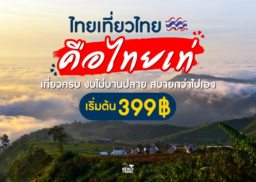 ไทยเที่ยวไทย คือไทเท่ 399