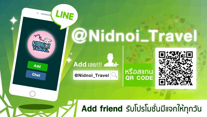 Add เลย!! @Nidnoi_Travel