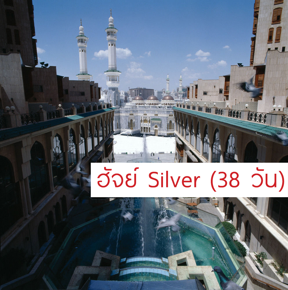 ฮัจย์ Silver (38วัน)