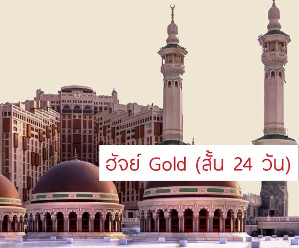 ฮัจย์ Gold (สั้น 24 วัน)