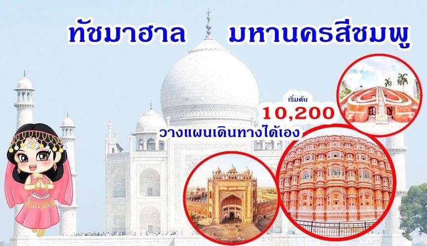 ทัชมาฮาล ชัยปุระ มหานครสีชมพู 5 วัน 4 คืน
