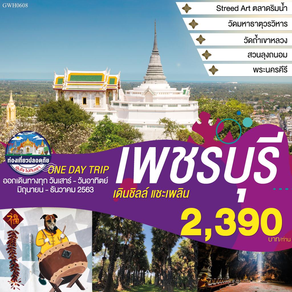 GWH0608 เพชรบุรี เดินชิลล์ แชะเพลิน One Day Trip 1 วัน (ท่องเที่ยวปลอดภัย อุ่นใจ ไปกับเรา)
