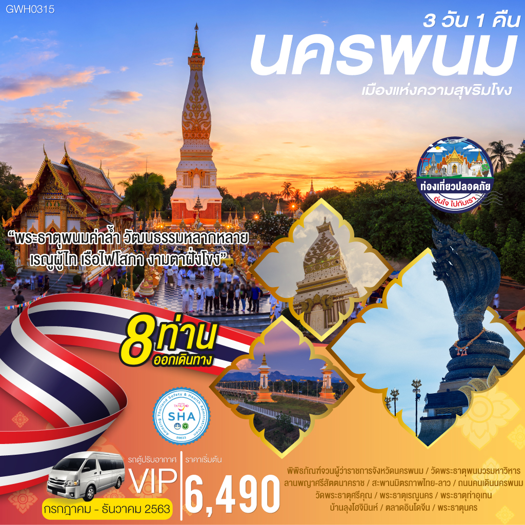 GWH0315 นครพนม เมืองแห่งความสุขริมโขง 3 วัน 1 คืน