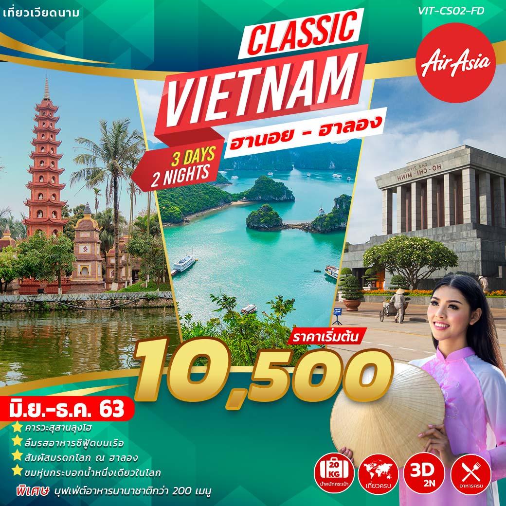 VIT-CS02-FD Classic Vietnam 3D 2 Hanoi Halong 3 วัน 2 คืน (FD)