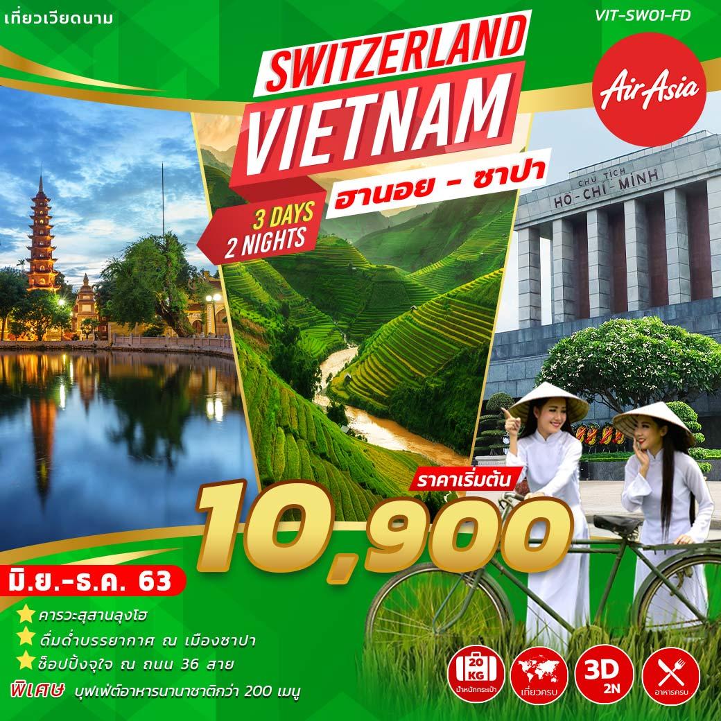VIT-SW01-FDSWitzerland Vietnam 3D Hanoi Sapa 3 วัน 2 คืน (FD)