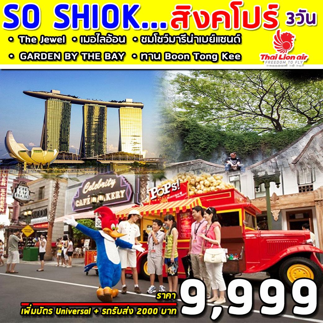 Superb Singapore So Shiok !! 3 วัน 2 คืน (SL)