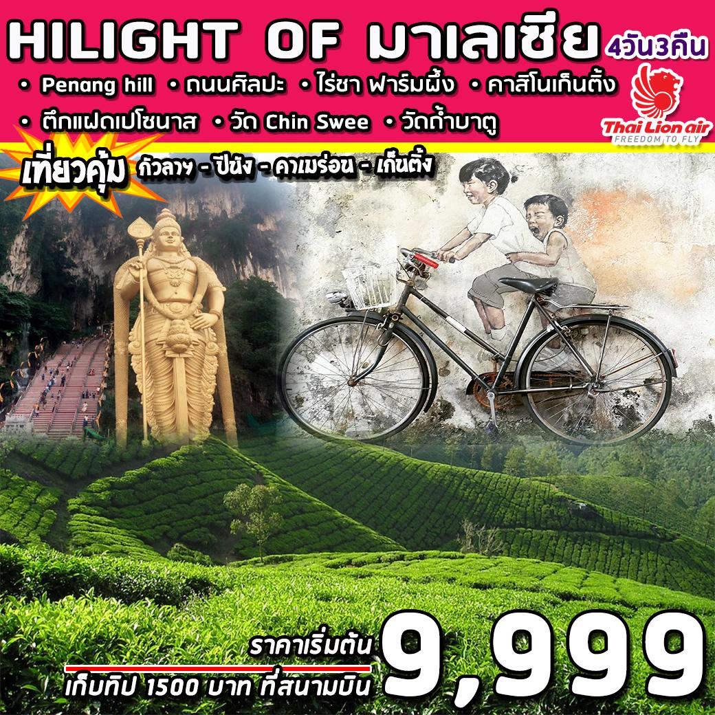 HILIGHT Of MALAYSIA 4 วัน 3 คืน (SL)