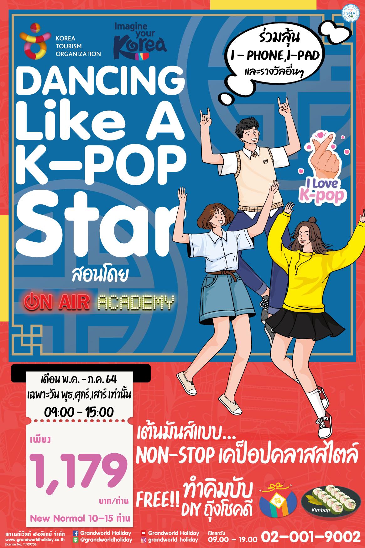 GWH Korea One Day Dancing like a K-POP star