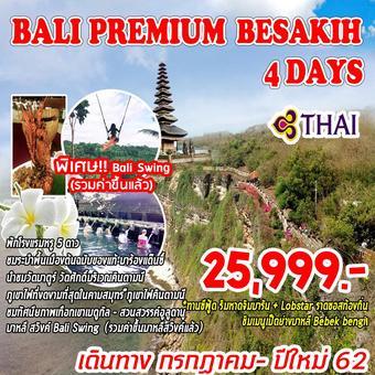 ทัวร์บาหลี SUPERB BALI PREMIUM 4D3N TG