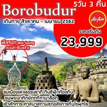 ทัวร์บาหลี บุโรพุทโธ SUPERB BALI-BOROBUDUR 5D3N FD