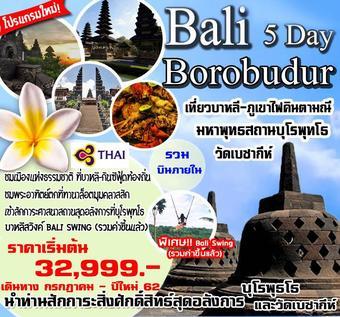 ทัวร์บาหลี บุโรพุทโธ Superb Bali-Burobudur-Besakih 5D4N TG