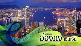 ทัวร์ฮ่องกง เซินเจิ้น เที่ยว 2 เมือง สัมผัส 2 วัฒนธรรม
