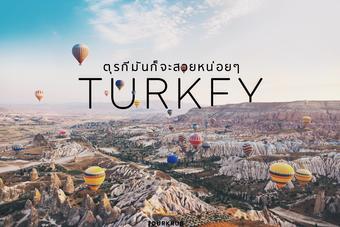 ทัวร์ตุรกี EASY FANTASTIC TURKEY 9D6N TK
