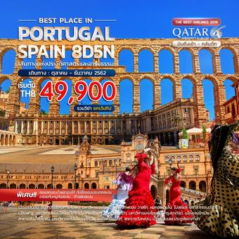 ทัวร์สเปน โปรตุเกส Best Place in Portugal Spain 8วัน5คืน By QR