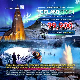 ทัวร์ไอซ์แลนด์ Highlights of Iceland 8วัน5คืน By AY