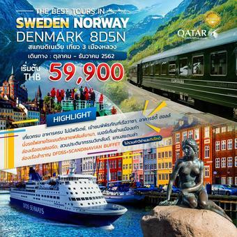 ทัวร์ยุโรป สวีเดน นอร์เวย์ เดนมาร์ก 8 วัน 5 คืน