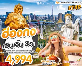 ทัวร์ฮ่องกง เซินเจิ้น 3 วัน 2 คืน 2019