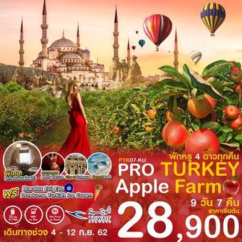 ทัวร์ตุรกี PRO TURKEY RED APPLE FARM 9 วัน 7 คืน