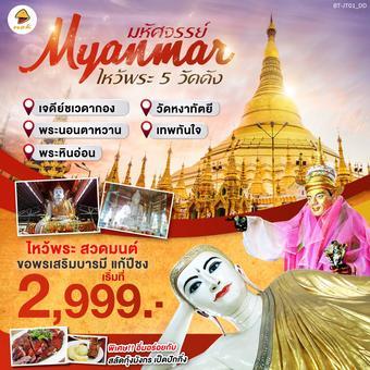 ทัวร์พม่า ย่างกุ้ง มหัศจรรย์ Myanmar ไหว้พระ 5 วัดดัง 1 วัน