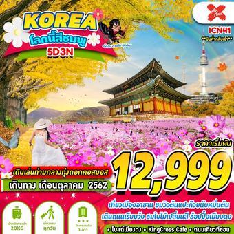 ทัวร์เกาหลี โซล Korea โลกนี้สีชมพู 5 วัน 3 คืน