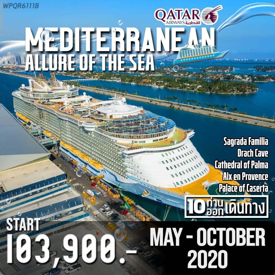 ทัวร์สเปน ล่องเรือ Mediterranean 10 วัน 7 คืน