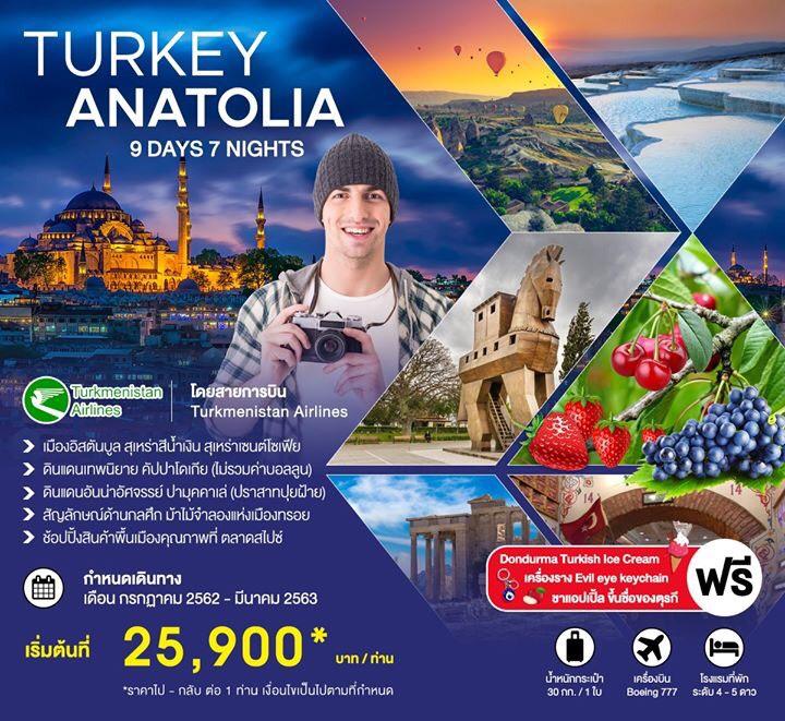 ทัวร์ตุรกี อิสตันบูล คัปปาโดเกีย ปามุคคาเล่ ทรอย เกอเรเม่ TURKEY ANATOLIA 9 วัน 7 คืน